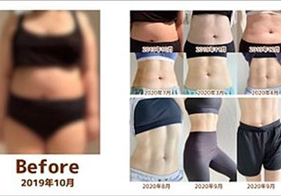 「運動はゲームだけ」で26キロ減! 体重72キロの34歳女性が10カ月でバキバキボディーに劇的変化し大反響呼ぶ (1/2) - ねとらぼ