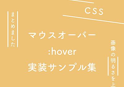 【CSS】ホバー(マウスオーバー)実装サンプル集(画像の明度を上げる編) | 125naroom / デザインするところ(会社)です。