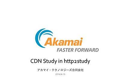 CDN Study in http2study by bata