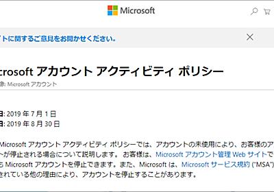 Microsoft アカウントが消える!? マイクロソフトがMicrosoft アカウントの規約を変更 - やじうまの杜 - 窓の杜
