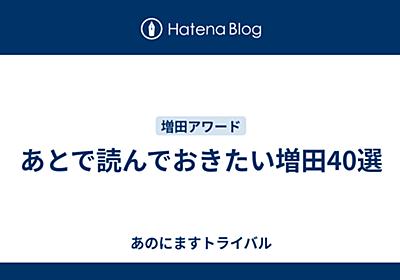 あとで読んでおきたい増田40選 - あのにますトライバル