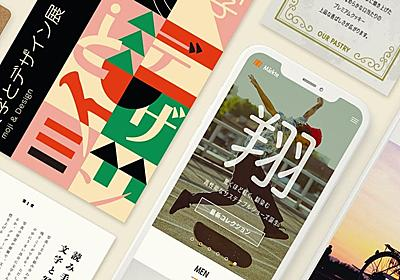 Adobe Fontsの日本語フォントが大幅拡充!魅力あふれるラインナップが追加され、ますます充実しました