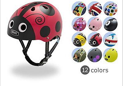 自転車の子供用ヘルメットは「Nutcase」がかわいくておすすめ!   自転車グッズ部