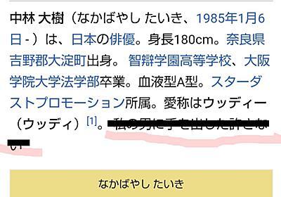 女優 竹内結子さん逝去後の裏で夫の中林大貴さんに不穏な書き込み   JPN ONLINE