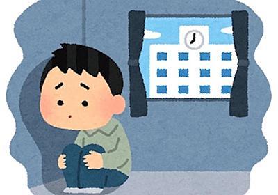 世間は三連休らしいですが、いつも通り引きこもっています - うつ病生活保護受給者のミニマルライフ
