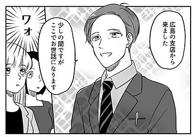 「たわん」を標準語だと思っていた上司の広島弁がかわいすぎる!