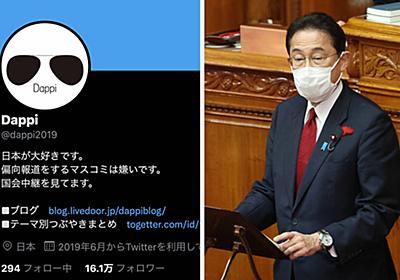 「Dappi」運営法人?自民党との関わり、国会で問われた岸田首相は…