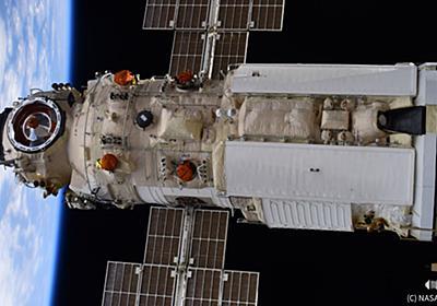 国際宇宙ステーション危機一髪、ロシアの新しい実験棟がエンジン誤噴射 | TECH+