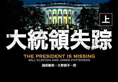 大統領失踪 上 ビル・クリントン(著/文) - 早川書房 | 版元ドットコム