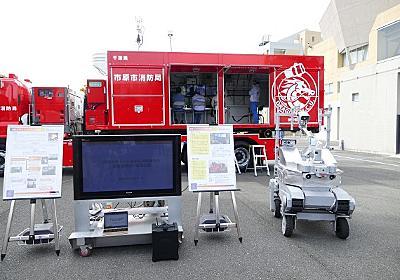 消防庁、大規模火災に対応する消防ロボットシステムを開発 複数種類のロボットで構成 - PC Watch