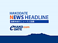 eスポーツ全国目指し熱戦 函館初「シャドウバース」地方大会 | 2020/11/16 /函館地域ニュース by e-HAKODATE
