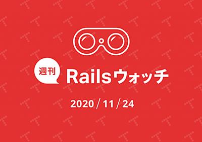 週刊Railsウォッチ(20201124)strict loading violationの振る舞いを変更可能に、Railsモデルのアンチパターン、quine-relayとさまざまなクワインほか|TechRacho(テックラッチョ)〜エンジニアの「?」を「!」に〜|BPS株式会社
