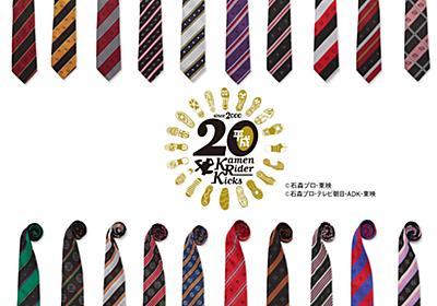 平成仮面ライダー達をイメージしたデザイン!「平成20キャラクター ネクタイ」が登場 - GAME Watch