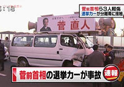 痛いニュース(ノ∀`) : 菅直人前首相を乗せた選挙カーが接触事故、救急搬送される - ライブドアブログ