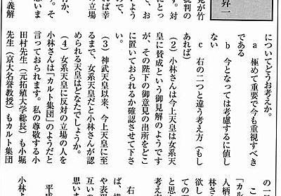 渡部昇一氏の公開質問状を愚弄。小林よしのり氏は卑怯者だ。:「インシャーラー」 お元気ですか?:So-netブログ