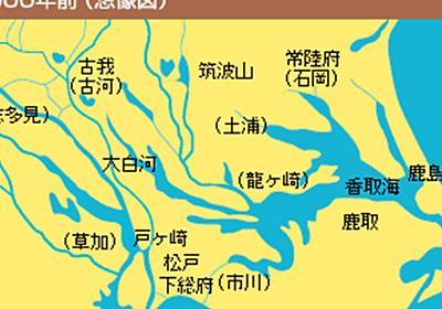 徳川家康が利根川の流れを変える治水事業をやっていなければ台風19号でもっと大きな被害が出ていたかもという話 - Togetter