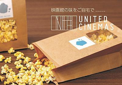 """日本初""""映画館のポップコーン""""がUber Eatsで自宅に - AV Watch"""