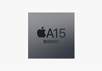 iPhone 13 ProのA15 BionicはiPhone13よりも強力なGPUを搭載 - こぼねみ