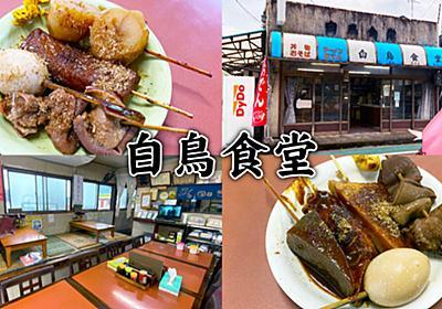 『白鳥食堂』オクシズ入口の老舗食堂でお手頃大きな静岡おでん! - 静岡市観光&グルメブログ『みなと町でも桜は咲くら』