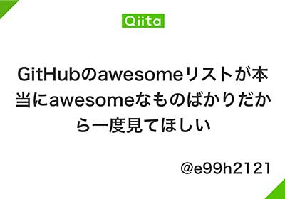 GitHubのawesomeリストが本当にawesomeなものばかりだから一度見てほしい - Qiita