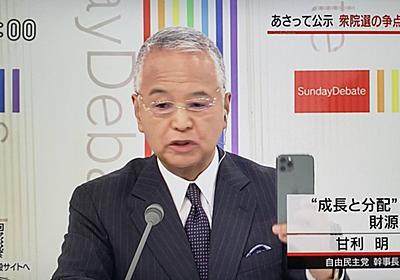 """Tad on Twitter: """"#日曜討論 甘利幹事長「ここにある世界を席巻しているスマホも、3Dプリンターも量子コンピュータも全部、日本の発明です」 え、スマホそうだったの…? https://t.co/jsd0HpUoKo"""""""