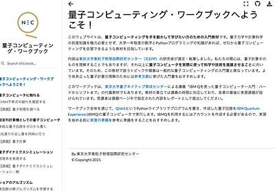 東京大学、量子コンピューティング入門教材が無料公開 ゼロから自習できる教材目指す | Ledge.ai