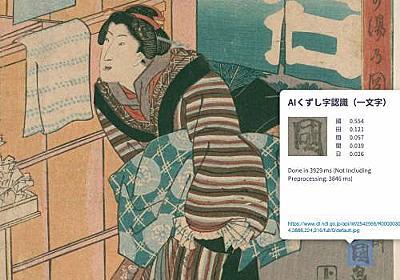 便利すぎるこれ!古文書や浮世絵のくずし字を自動解読してくれる無料の「AIくずし字認識」が素晴らしい! | 歴史・文化 - Japaaan #AI