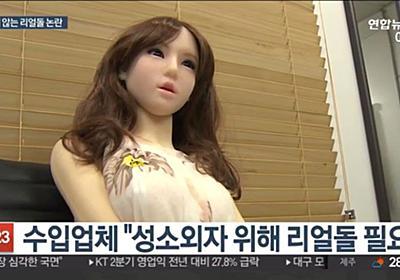 官邸まで巻き込む大論争 リアルドール禁止を求める韓国女性たち《署名は26万人超》 | 文春オンライン