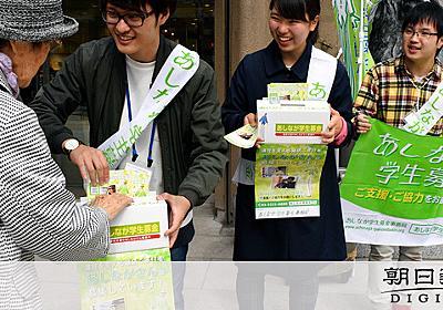 あしなが育英会、全奨学生7600人に一律20万円給付:朝日新聞デジタル