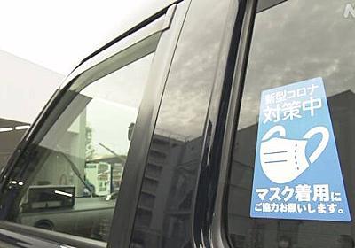 タクシー乗車 マスク着用拒否は断ります 事業者の申請を国認可 | 新型コロナウイルス | NHKニュース