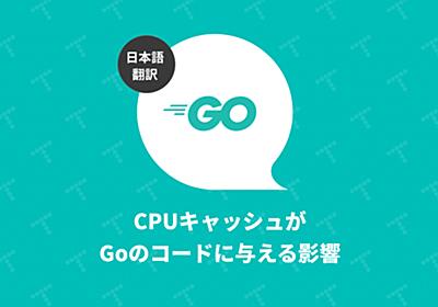 CPUキャッシュがGoのコードに与える影響(翻訳)|TechRacho(テックラッチョ)〜エンジニアの「?」を「!」に〜|BPS株式会社