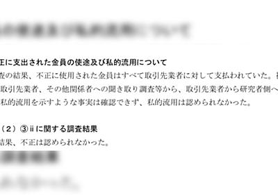 京大霊長類研究所が解散