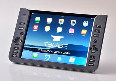 iPad air2/Pro 9.7専用の背面Bluetoothキーボード「T-BLADE」 - ITmedia PC USER