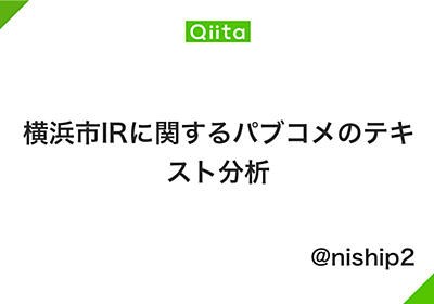 横浜市IRに関するパブコメのテキスト分析 - Qiita