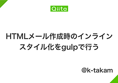 HTMLメール作成時のインラインスタイル化をgulpで行う - Qiita