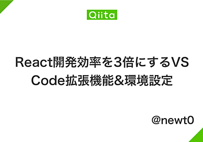 React開発効率を3倍にするVS Code拡張機能&環境設定 - Qiita