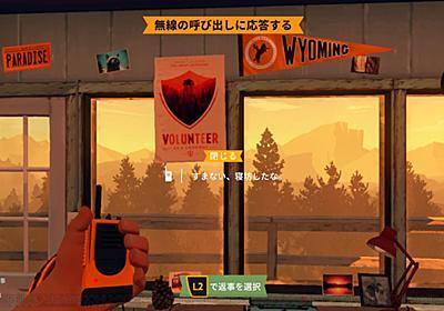 電撃 - 【おすすめDLゲーム】『Firewatch』は開始10分で感情移入できるミステリーアクションアドベンチャー
