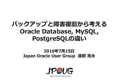 バックアップと障害復旧から考えるOracle Database, MySQL, PostgreSQLの違い