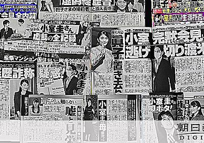 (Media Times)結婚報道、私生活を追う意味は 週刊誌「小室さん、高い公人性」「国民的関心」:朝日新聞デジタル