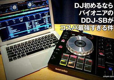 【PCDJ】DJ初めるならパイオニアのDDJ-SBがコスパ最強すぎる件 | uinyan.com
