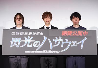 「閃光のハサウェイ」初日1億9千万円突破、「第2部を早くお届けしたい」 - AV Watch