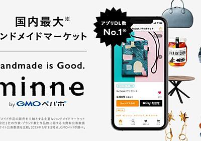 minne(ミンネ):手作り作品ハンドメイドの通販販売