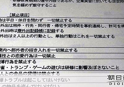 実習生は恋愛も妊娠も禁止 施設側「生産能力が落ちる」:朝日新聞デジタル
