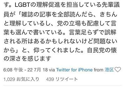 なぜ、自民党は杉田水脈氏の発言を「個人の見解」として容認するのか。なぜ、もっと真っ向から党として否定しないのか。自民党の態度に強く失望を感じました。 - 勝間和代が徹底的にマニアックな話をアップするブログ