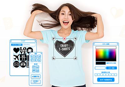 オリジナルTシャツをWEBでデザインtmix【全品送料無料】