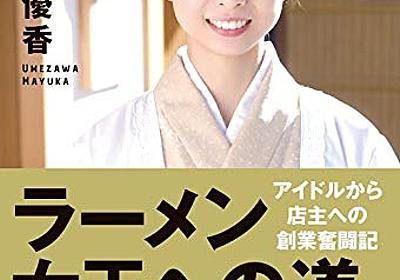 Amazon.co.jp: ラーメン女王への道 ―アイドルから店主への創業奮闘記: 梅澤愛優香: 本