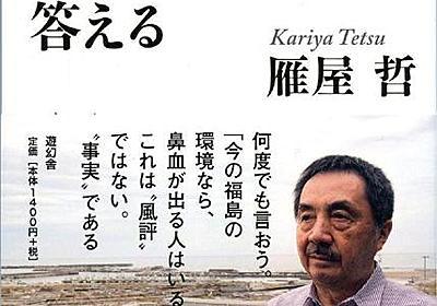 「美味しんぼ『鼻血問題』に答える」雁屋哲氏が反論本出版 「福島の環境なら、鼻血が出る人はいる」 - 産経ニュース