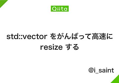 std::vector をがんばって高速に resize する - Qiita