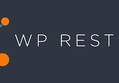 WP REST API の OAuth 認証の方法と何が起こっているのかとなぜそんなことをしているのか – Shinichi Nishikawa's