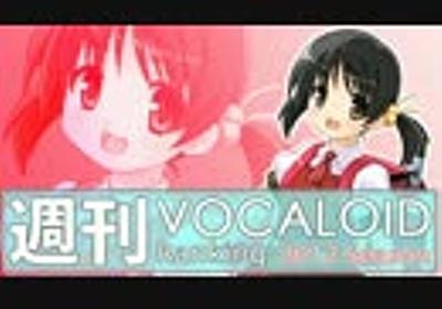 週刊VOCALOIDランキング #245